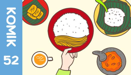 【Komiknya Ke-52】Belum lengkap kalo makan gak pakai nasi(白米なきゃ完璧じゃない)