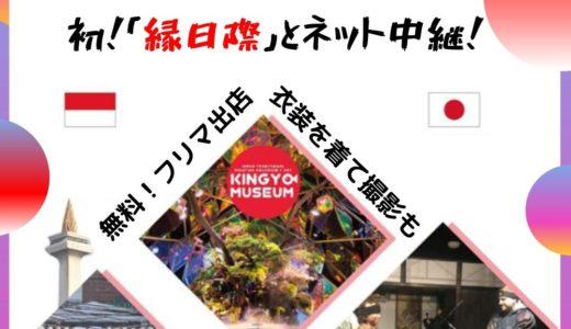 6/23 奈良!「miniインドネシア祭り」に参加しませんか?