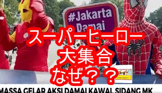 ニュースを読む!Vol.63 Ketika Super Hero Gelar Aksi Damai Kawal Sidang Mahkamah Konstitusi(憲法裁判所でスーパーヒーローの見張りが平和活動を行う)