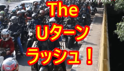 ニュースを読む!Vol.53 Arus Balik, Jalur Pantura Dipadati Pesepeda Motor(Uターンラッシュ、バイク運転手でジャワ島北ルートは一杯)