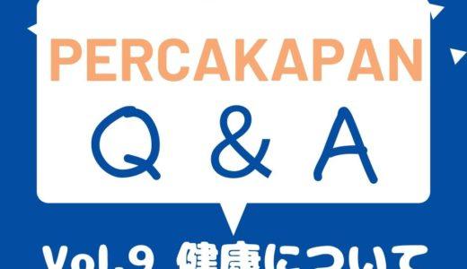 Percakapan Q&A Vol.9 健康について