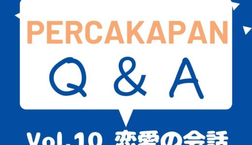 Percakapan Q&A Vol.10 恋愛の会話