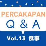 Percakapan Q&A Vol.13 食事