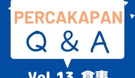 Percakapan Q&A Vol.13 食事