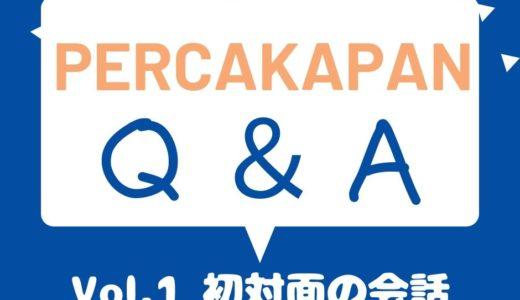 Percakapan Q&A Vol.1 初対面の会話