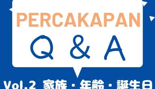 Percakapan Q&A Vol.2 家族・年齢・誕生日などの会話