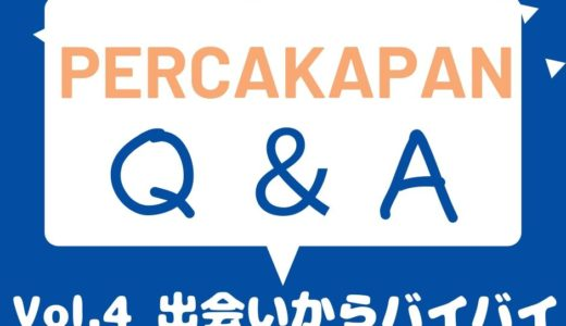 Percakapan Q&A Vol.4 出会いからバイバイまで。
