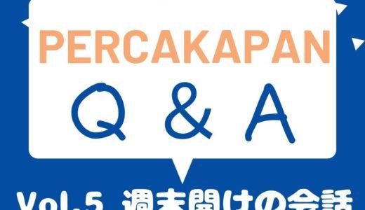 Percakapan Q&A Vol.5 週末開けの会話