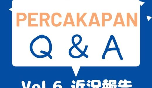Percakapan Q&A Vol.6  近況報告