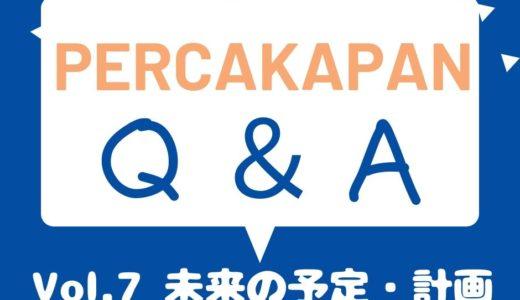 Percakapan Q&A Vol.7 未来の予定・計画
