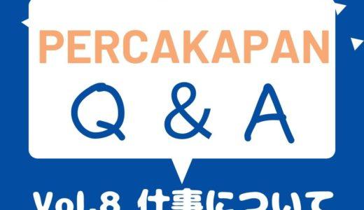 Percakapan Q&A Vol.8 仕事について