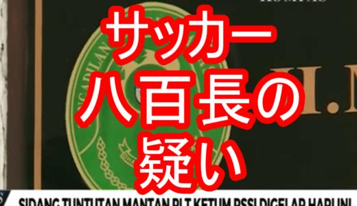 ニュースを読む!Vol.69 Sidang Tuntutan Mantan Plt Ketum PSSI Digelar Hari Ini(全インドネシアサッカー員会の前執行代行の審議が本日行われる)