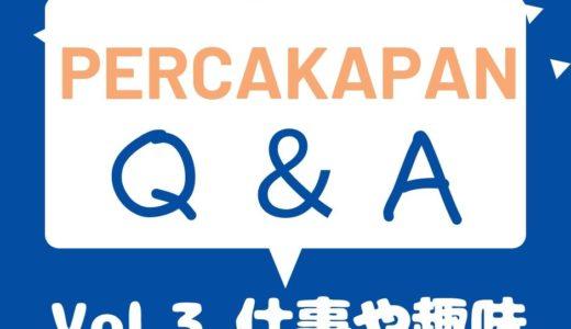 Percakapan Q&A Vol.3 仕事や趣味について