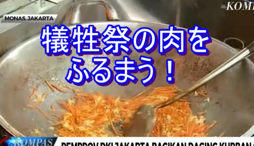 ニュースを読む!Vol.75 Pemprov DKI Jakarta Bagikan Daging Kurban Siap Saji(ジャカルタ首都特別区がいけにえの肉をごちそう)