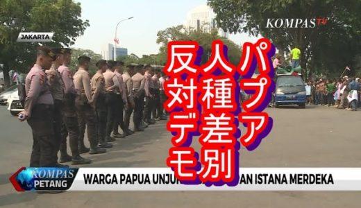 ニュースを読む!Vol.77 Tolak Rasisme, Warga Papua Unjuk Rasa di Depan Istana Merdeka (人種差別反対、パプア住民が大統領官邸前で抗議デモ)