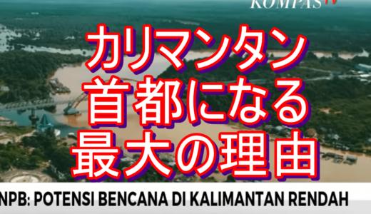 ニュースを読む!Vol.80 Kalimantan Jadi Kandidat Ibu Kota, BPNB: Potensi Bencana Rendah(カリマンタンが首都の候補に:文化的価値保存センターは災害危機の少なさを挙げる)