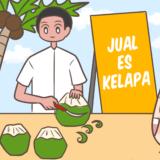 【Komiknya Ke-59】Yuk minum Es kelapa!(ココナッツを飲もう!)