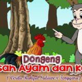 寓話でインドネシア語 Vol.5 Kisah Ayam dan Kera (鶏とサルの物語)