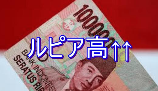 ニュースを読む!Vol.73 Mata Uang Rupiah Menguat: Rp 13.935 per Dollar AS(通貨1米ドル13.935ルピアに)