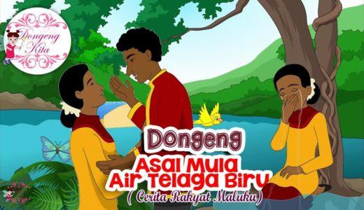 寓話でインドネシア語 Vol.6 Asal Mula Air Telaga Biru(青い湖の源)
