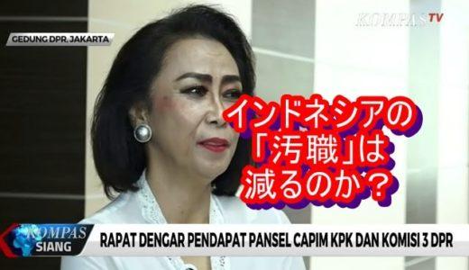 ニュースを読む!Vol.81 DPR Gelar Rapat dengan Pansel Capim KPK(国会が汚職撲滅委員会のリーダー候補選考の会議を行う)