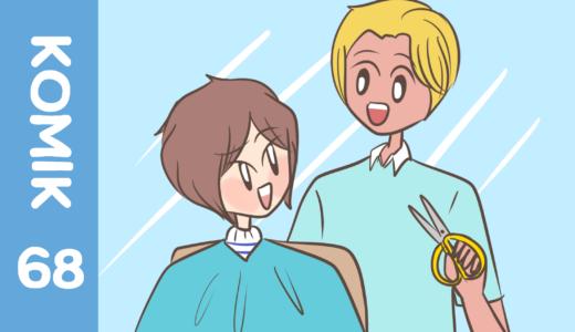 【Komiknya Ke-68】Awas salah potong rambut !(注意、散髪ミス!)