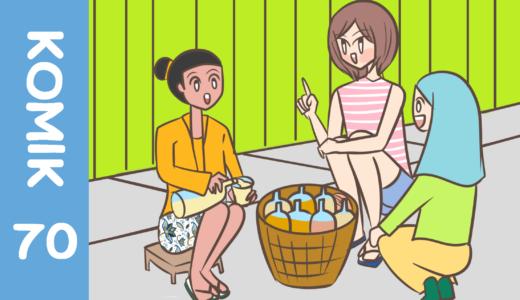 【Komiknya Ke-70】Apa itu Jamu?(ジャムウってなんだ?)