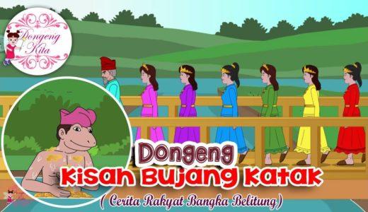寓話でインドネシア語 Vol.10 Kisah Bujang Katak ~ Dongeng Bangka Belitung(ヒキガエルの召使の物語~Bangka Belitungの寓話)