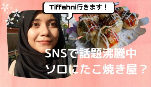 SNSで話題!ソロで日本人経営の「たこ焼き屋」にティファニーが潜入!