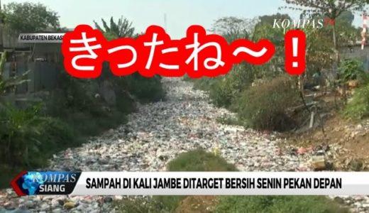 ニュースを読む!Vol.86 Sampah di Kali Jambe Ditarget Bersih Senin Pekan Depan(来週月曜日終了目標!Jambe川のゴミ)