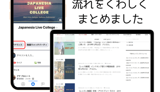 【JLC会員入会後の流れ】Japanesia Live Collegeオリエンテーション