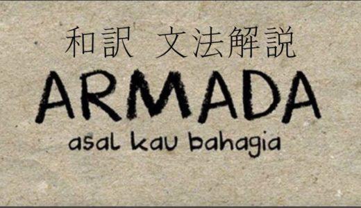 【歌で学ぶインドネシア語】Lagu ke-4 Armada – Asal Kau Bahagia