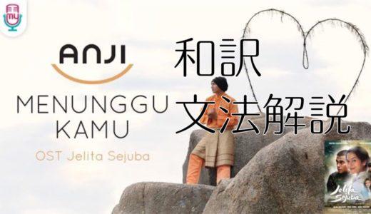 【歌で学ぶインドネシア語】Lagu ke-5 ANJI – MENUNGGU KAMU