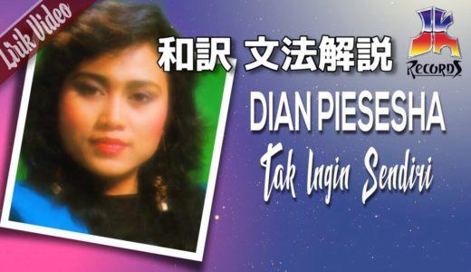 【歌で学ぶインドネシア語】Lagu ke-10 Dian Piesesha-Tak Ingin Sendiri