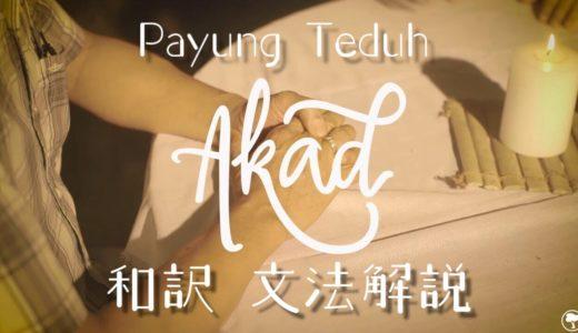 【歌で学ぶインドネシア語】Lagu ke-2 Payung Teduh – Akad