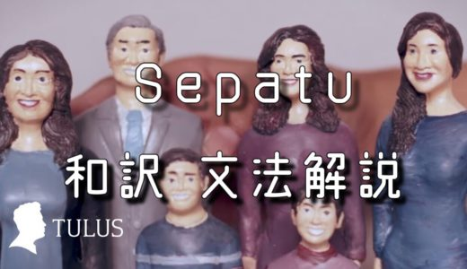 【歌で学ぶインドネシア語】Lagu ke-3 TULUS – Sepatu