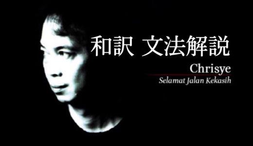 【歌で学ぶインドネシア語】Lagu ke-11 Chrisye – Selamat Jalan Kekasih