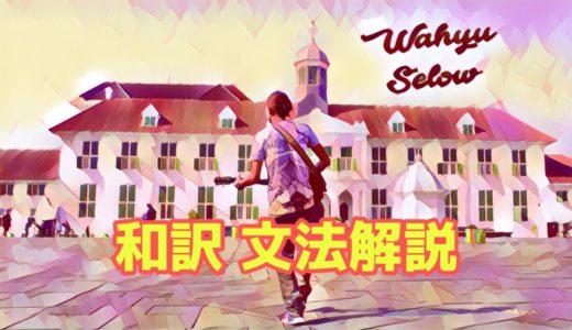 【歌で学ぶインドネシア語】Lagu ke-1 Wahyu – Selow