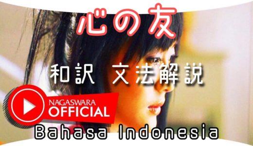 【歌で学ぶインドネシア語】Lagu ke-7 五輪真弓-Zivilia-Kokoro No Tomo