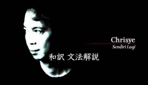 【歌で学ぶインドネシア語】Lagu ke-8 Chrisye – Sendiri Lagi