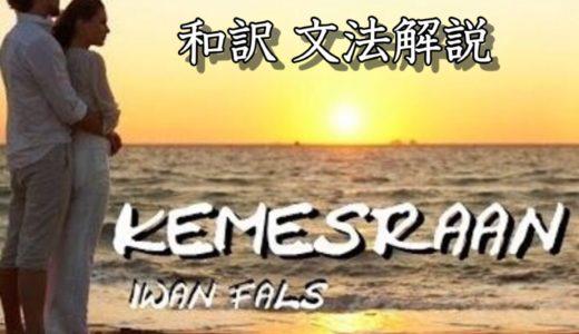 【歌で学ぶインドネシア語】Lagu ke-13 kemesraan – iwan fals