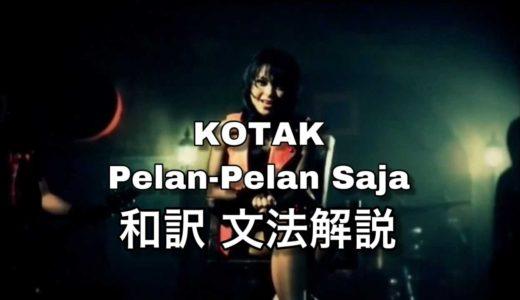 【歌で学ぶインドネシア語】Lagu ke-14 KOTAK – Pelan-Pelan Saja