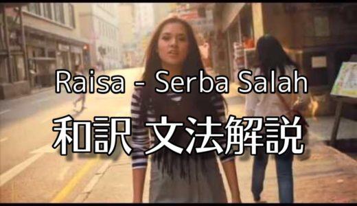 【歌で学ぶインドネシア語】Lagu ke-15 Raisa – Serba Salah