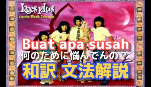 【歌で学ぶインドネシア語】Lagu ke-16 Koes Plus – Buat Apa Susah