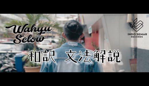 【歌で学ぶインドネシア語】Lagu ke-12 Wahyu Selow – Kamu Gila