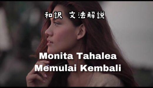 【歌で学ぶインドネシア語】Lagu ke-18 Monita Tahalea – Memulai Kembali
