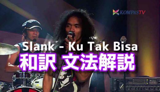 【歌で学ぶインドネシア語】Lagu ke-17 Slank – Ku Tak Bisa