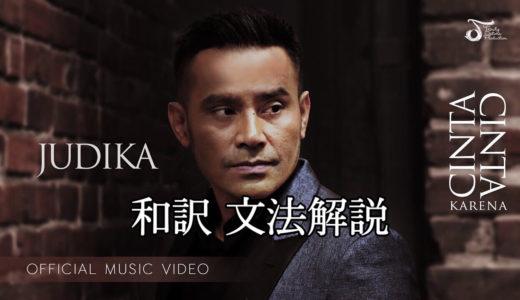 【歌で学ぶインドネシア語】Lagu ke-19 cinta karena cinta – Judika