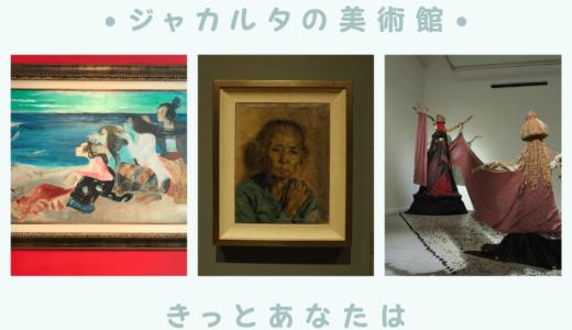 2020年最新|ジャカルタ観光におすすめ「美術館」5選とその楽しみ方