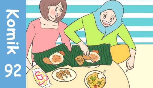 【Komiknya Ke-92】Makan pakai tangan!(手を使って食べる)